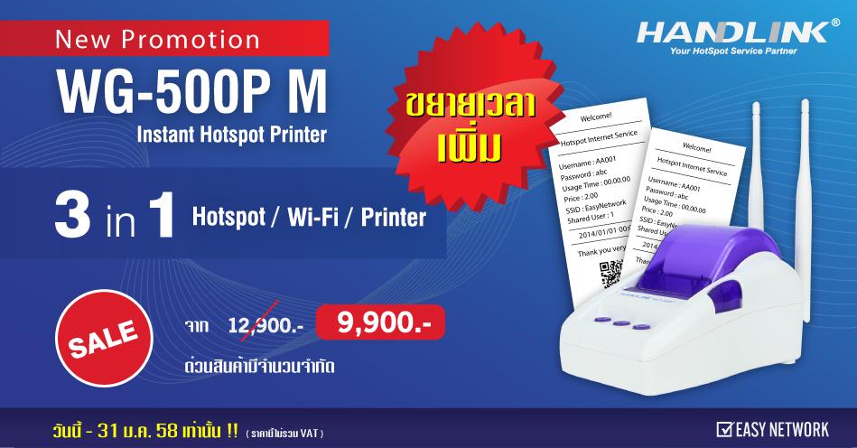 ขยายเวลา โปรโมชั่น Handlink Hotspot Printer 2015 !!