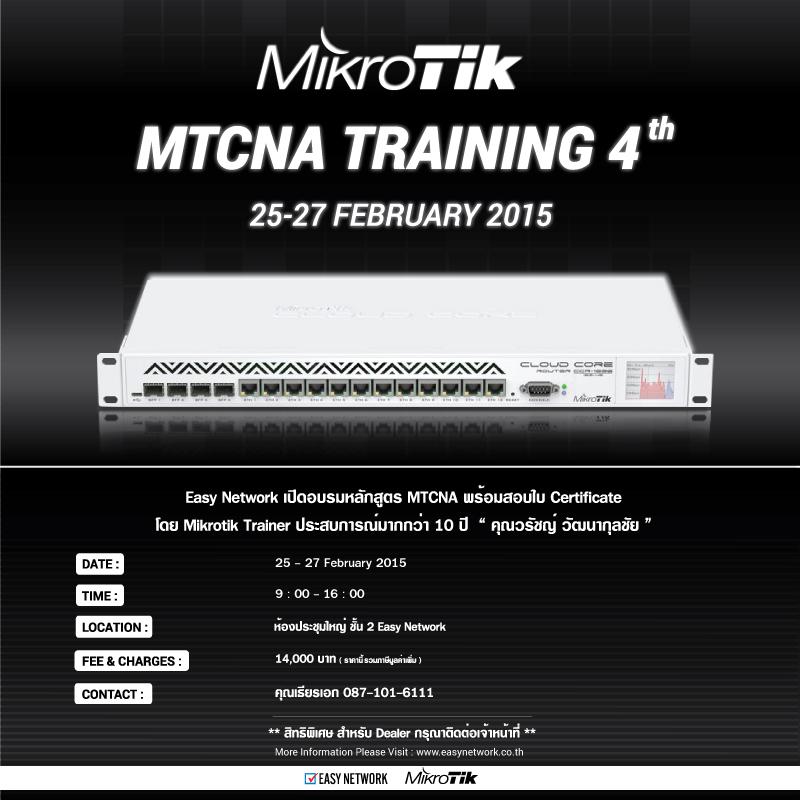 Article - Mikrotik Training